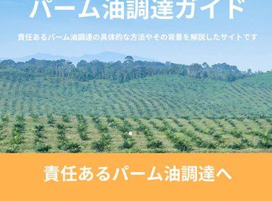 ウェブサイト『パーム油調達ガイド』