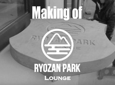 "Making of ""Ryozan Park Lounge"" at Sugamo /タイムラプス映像 (2019年)"